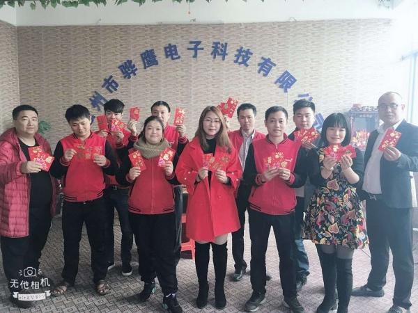 惠州市骅鹰电子科技有限公司年会